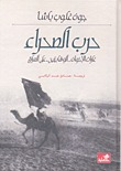حرب الصحراء: غارات الإخوان الوهابيين على العراق