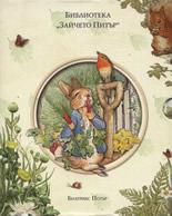 """Библиотека """"Зайчето Питър"""""""