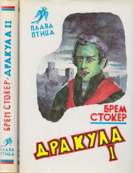 Drakula I, II