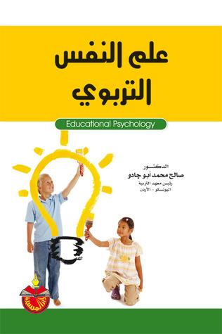 علم النفس التربوي صالح محمد ابوجادو