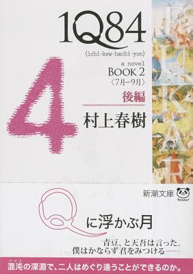 1Q84 BOOK2〈7月‐9月〉後編 (1Q84, #2, Vol. 2 of 2)
