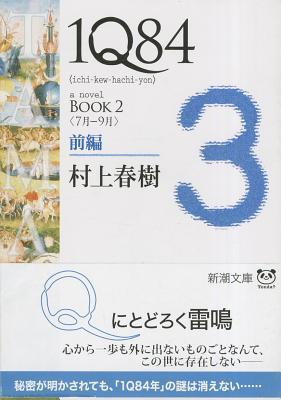 1Q84 BOOK2〈7月‐9月〉前編 (1Q84, #2, Vol. 1 of 2)
