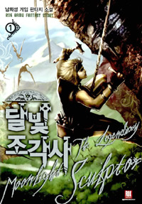 달빛 조각사 1 (The Legendary Moonlight Sculptor, #1)