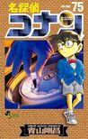 名探偵コナン 75 (Detective Conan #75)