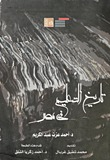 تاريخ التعليم فى مصر