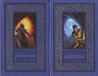 Hyperion / The Fall of Hyperion / Endymion / Rise of Endymion