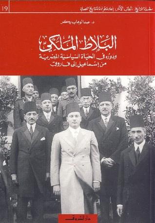 البلاط الملكي ودوره في الحياة السياسية المصرية من إسماعيل إلى فاروق