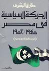 الحركة السياسية في مصر 1945 - 1952
