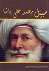 سبيل محمد علي باشا by خالد فهمي