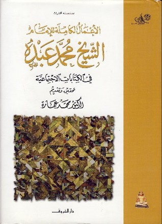 الأعمال الكاملة للإمام الشيخ محمد عبده.. في الكتابات الإجتماعية