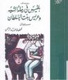 بلقيس في رحلة التيه - عريس بنت السلطان