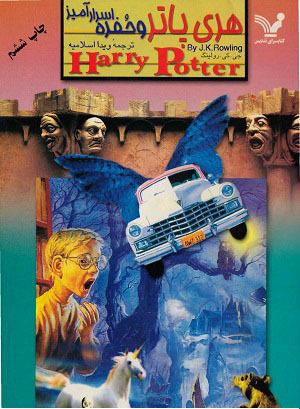 هری پاتر و حفره اسرارآمیز by J.K. Rowling