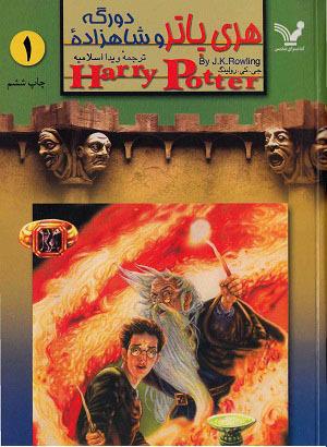 هری پاتر و شاهزاده ی دورگه: جلد 1 از 2