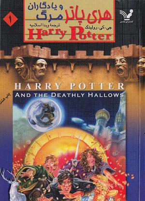 هری پاتر و يادگاران مرگ