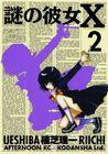 Nazo no Kanojo X, Vol. 2 by Riichi Ueshiba