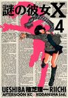 Nazo no Kanojo X, Vol. 4 by Riichi Ueshiba
