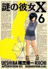Nazo no Kanojo X, vol. 6 by Riichi Ueshiba