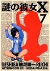 Nazo no Kanojo X, vol. 7 by Riichi Ueshiba