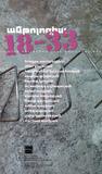 անթոլոգիա 18-33. արդի հայ արձակ