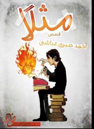 مثلاً by أحمد صبري غباشي