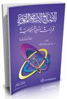 الإصلاح الإسلامي المعاصر by عبد الحميد أحمد أبو سليمان