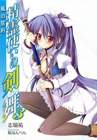 精霊使いの剣舞 3 風の誓約 (Seirei Tsukai no Blade Dance #3)