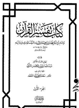 كتاب تفسير القرآن