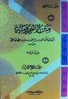 متن الأجرومية ويليه ملحة الإعراب by ابن آجروم