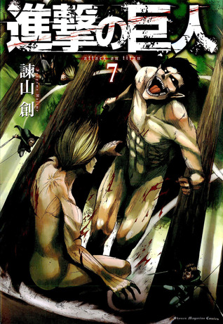 進撃の巨人 7 [Shingeki no Kyojin 7] (Attack on Titan, #7)
