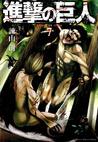 進撃の巨人 7 [Shingeki no Kyojin 7] by Hajime Isayama
