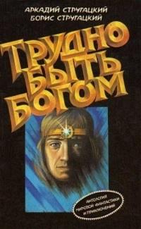 Free books to download to ipad Трудно быть богом. Сказка о Тройке PDF by Arkady Strugatsky, Boris Strugatsky