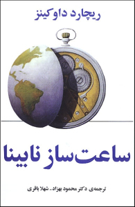 ساعتساز نابینا by Richard Dawkins