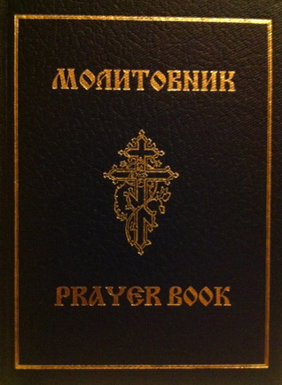 Ukrainian Orthodox Prayer Book