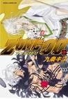 ZONE-00 第10巻 by Kiyo Kyujyo