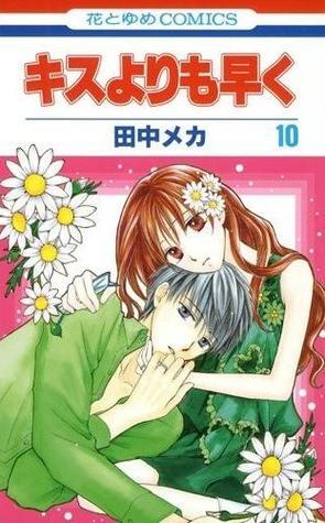 キスよりも早く10 [Kisu Yorimo Hayaku 10] (Faster than a Kiss #10)