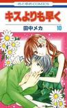 キスよりも早く10 [Kisu Yorimo Hayaku 10] by Meca Tanaka