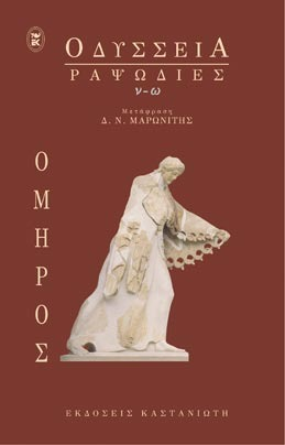 Ebook Οδύσσεια: Ραψωδίες ν-ω by Homer read!