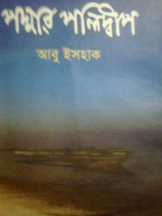 পদ্মার পলিদ্বীপ