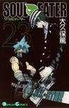 Soul Eater, Vol. 23 (Soul Eater, #23)