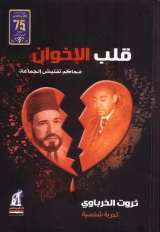 قلب الإخوان: محاكم تفتيش الجماعة