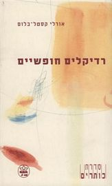Ebook רדיקלים חופשיים by Orly Castel-Bloom read!