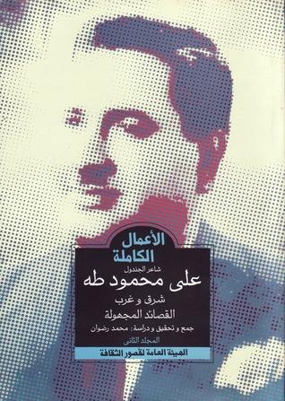 الأعمال الكاملة - شاعر الجندول علي محمود طه - المجلد الثاني