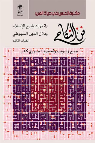 Ebook فن النكاح في تراث شيخ الإسلام جلال الدين السيوطي - الكتاب الثالث by جورج كدر DOC!