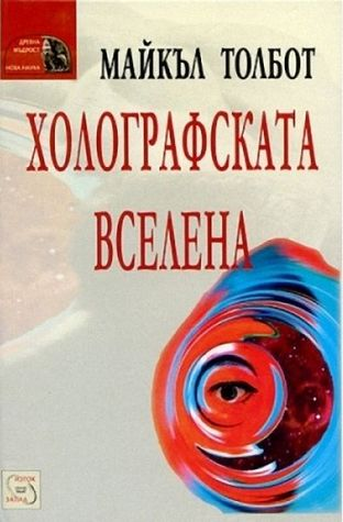 Ebook Холографската вселена by Michael Talbot DOC!