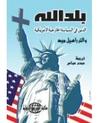 بلد الله: الدين في السياسة الخارجية الامريكية