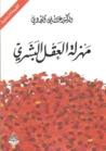 مهزلة العقل البشري by علي الوردي