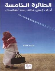 الطائرة الخامسة : اوراق ارهابي فاتته رحله افغانستان