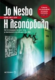 Ebook Η λεοπάρδαλη by Jo Nesbø read!