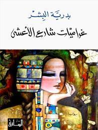 51c429f8d غراميات شارع الأعشى by بدرية البشر