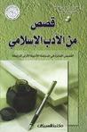قصص من الأدب الإسلامي